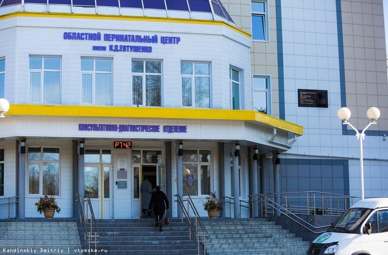 Почти 300 детей родились недоношенными с начала 2019г в Томске