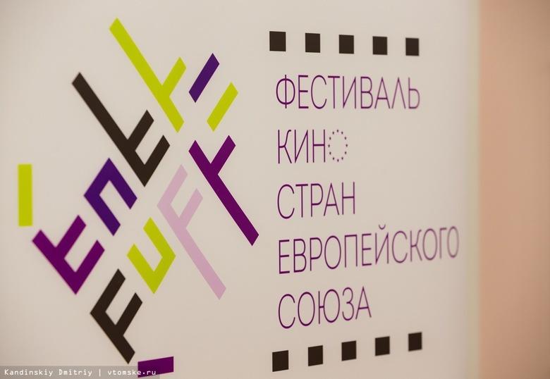 Фестиваль европейского кино в Томске покажет 15 фильмов