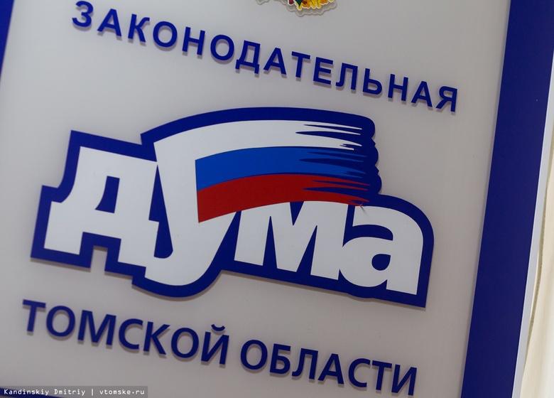 Дума в четверг начнет рассмотрение бюджета Томской области на 2021г