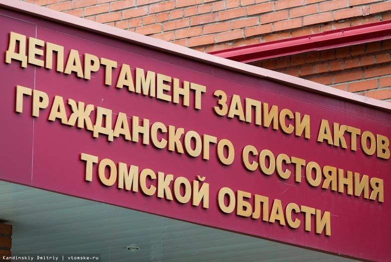 ЗАГСы Томской области будут работать по особому графику в новогодние праздники