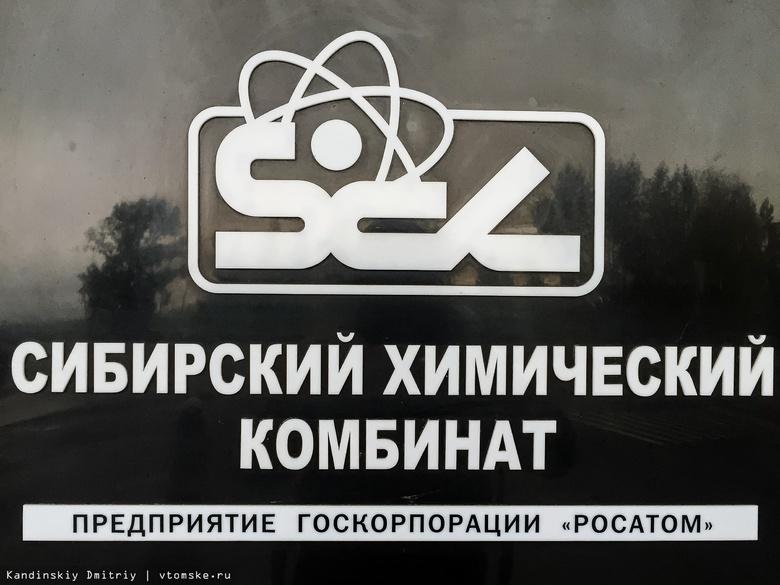 Строительство реактора БРЕСТ-300 началось в Северске