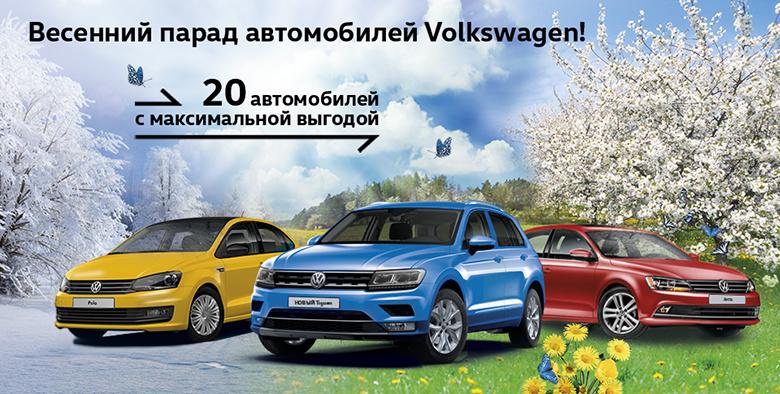 Весенний парад автомобилей Volkswagen