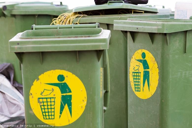 Стоимость вывоза мусора в Томске снизится в 2020г
