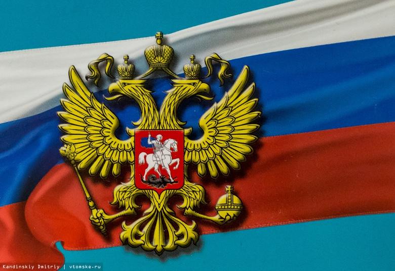 Россиян будут штрафовать за оскорбление власти и госсимволов