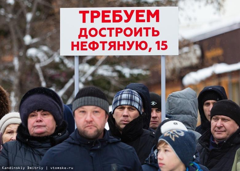 Дважды обмануты: в Томске дольщики долгостроя на Нефтяной вышли на пикет