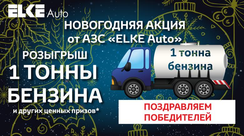 Встречайте победителей новогоднего розыгрыша призов от сети АЗС «Элке Авто»