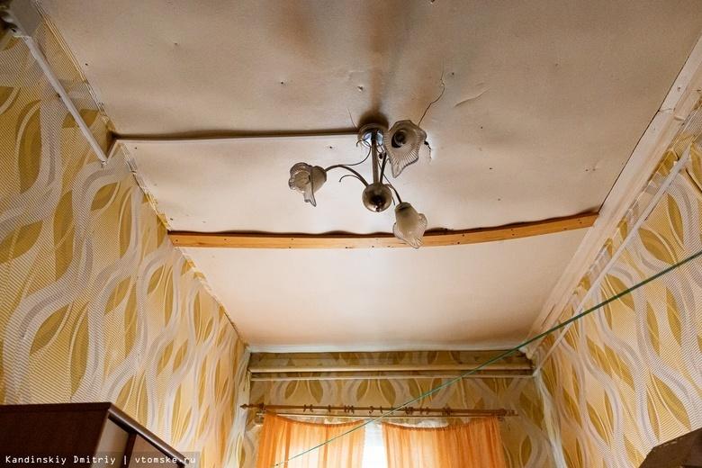 Томску не хватает 250 млн руб на расселение аварийного жилья в 2019-2020 годы