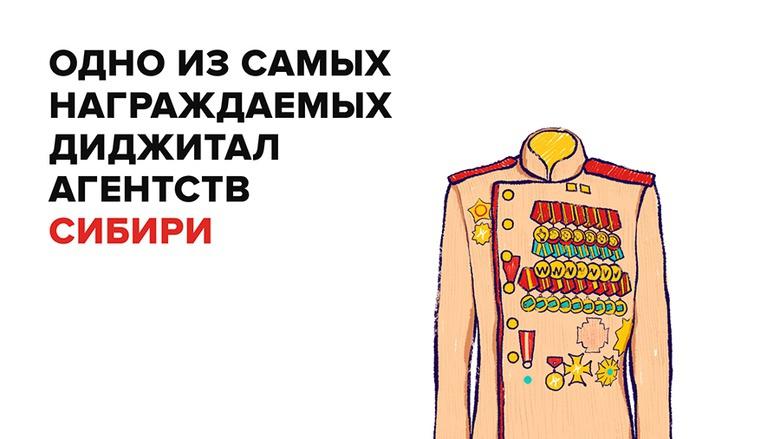 Студия Т — одно из самых награждаемых digital-агентств в Сибири