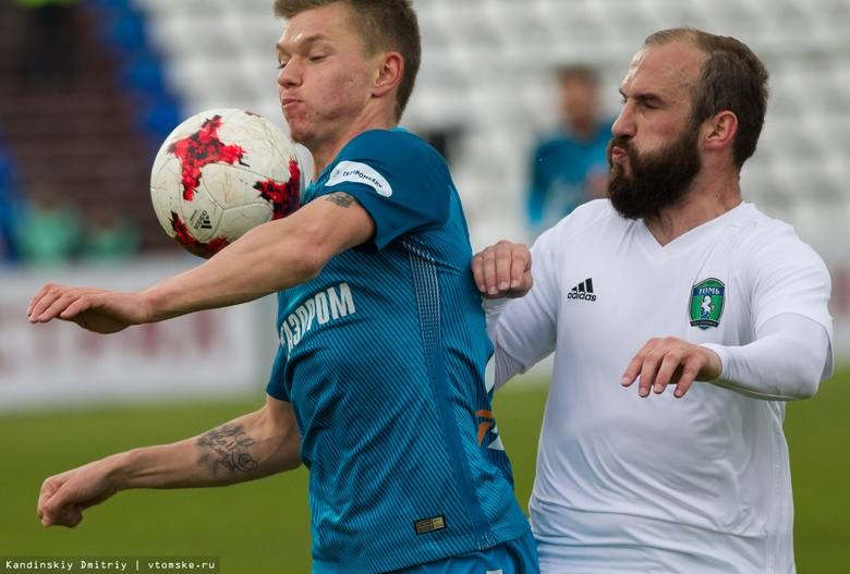 Последний сыгранный матч «Томи» и «Зенита», 2017 год
