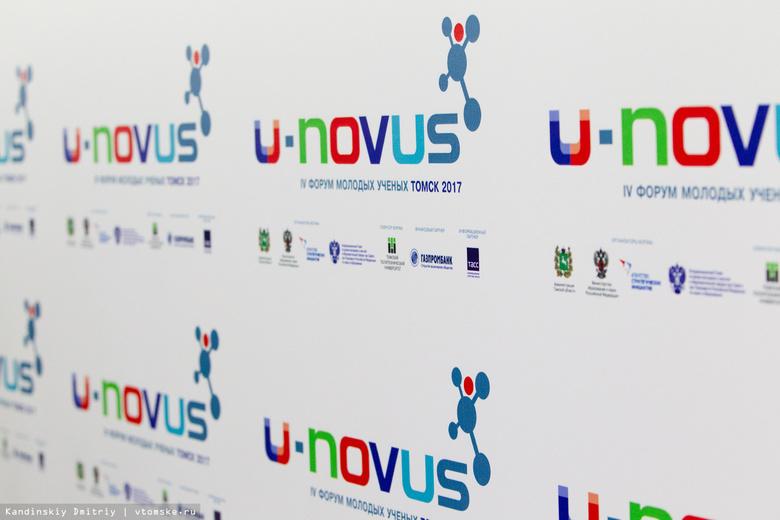 Томский форум U-NOVUS в 2018г пройдет в октябре
