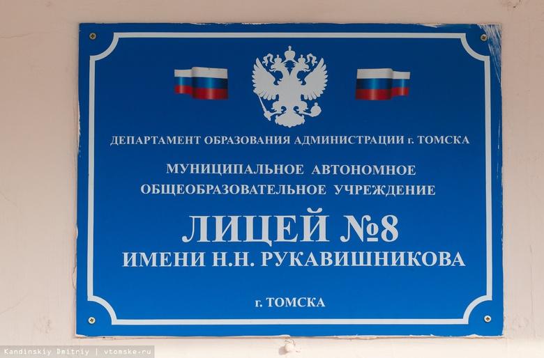 Приставы опечатали здание томского лицея №8 из-за его небезопасного состояния