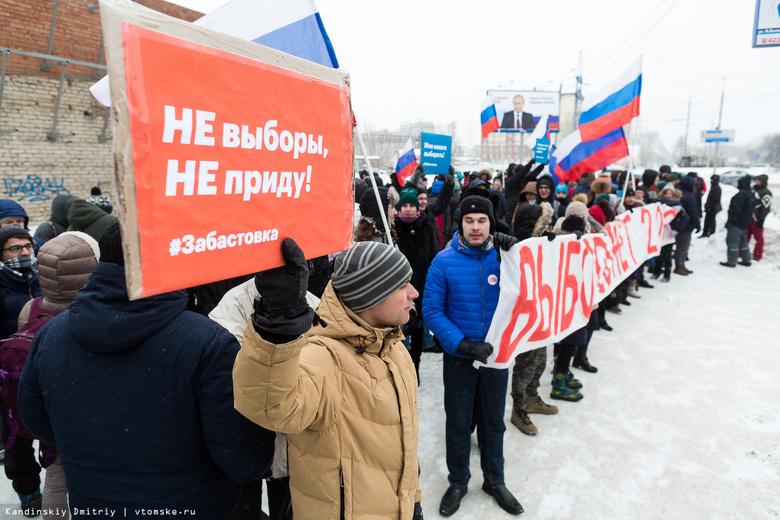 200 человек вышли на несогласованную «забастовку избирателей» в Томске