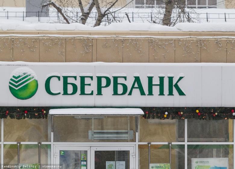 Правительство России купит у ЦБ Сбербанк по рыночной стоимости