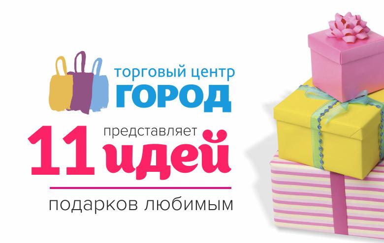 Одиннадцать идей для подарков любимым