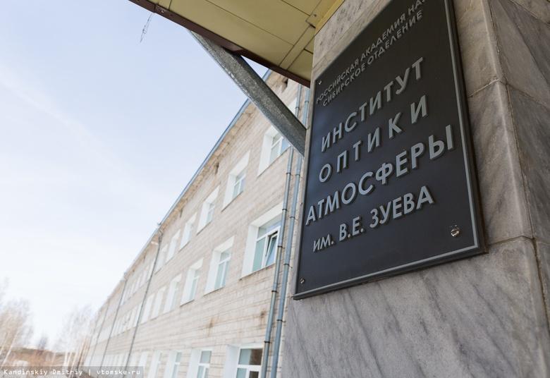 ФСБ наградила томских ученых за создание приборов для поиска взрывчатки