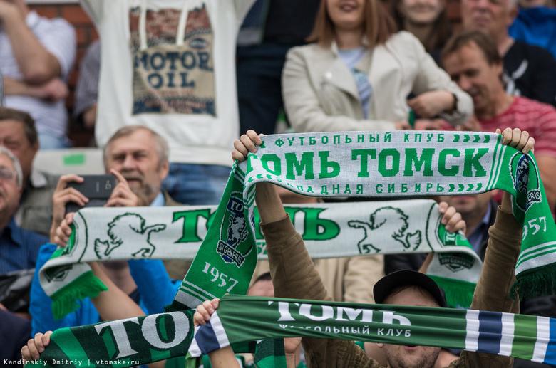 Три защитника пополнили составФК «Томь»