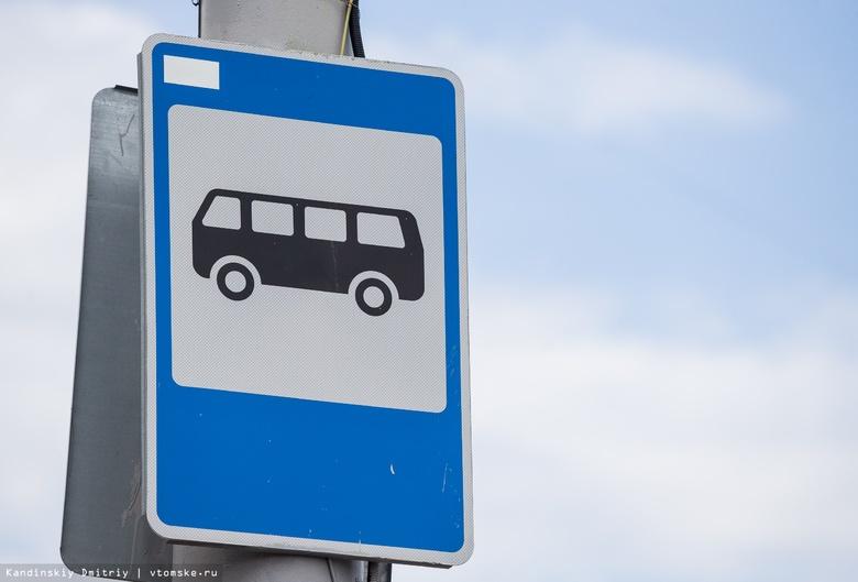 Одна из автобусных остановок в центре Томска будет закрыта месяц