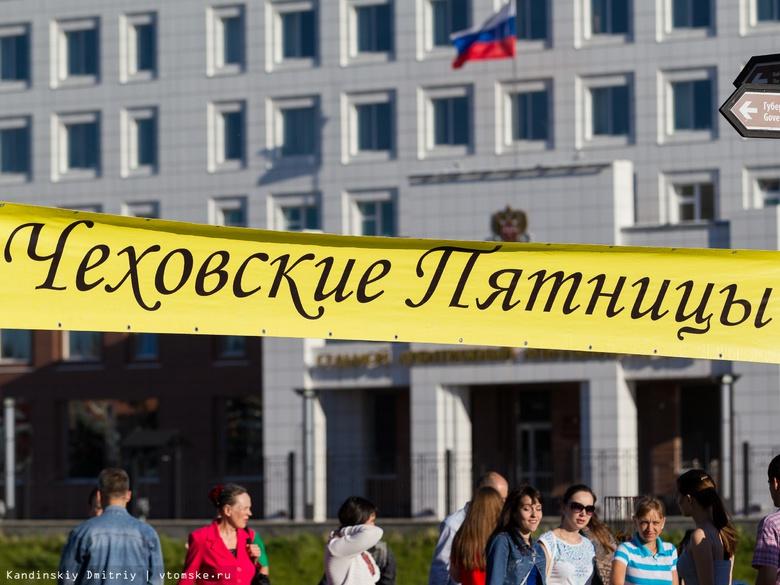 Томский фестиваль «Чеховские пятницы» откроет новый сезон