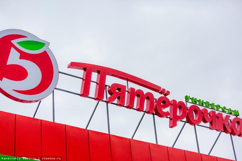 X5 Retail Group откроет в Томской области еще 11 супермаркетов