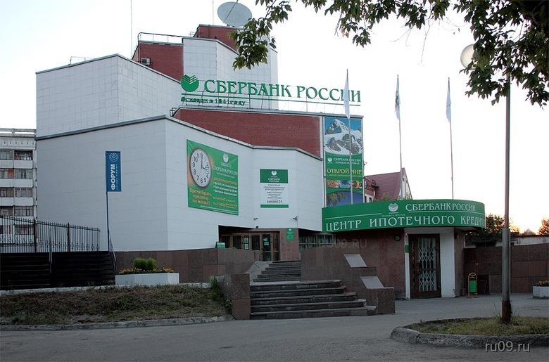 Сотрудники Сбербанка наказаны за отказы принимать платежи от населения