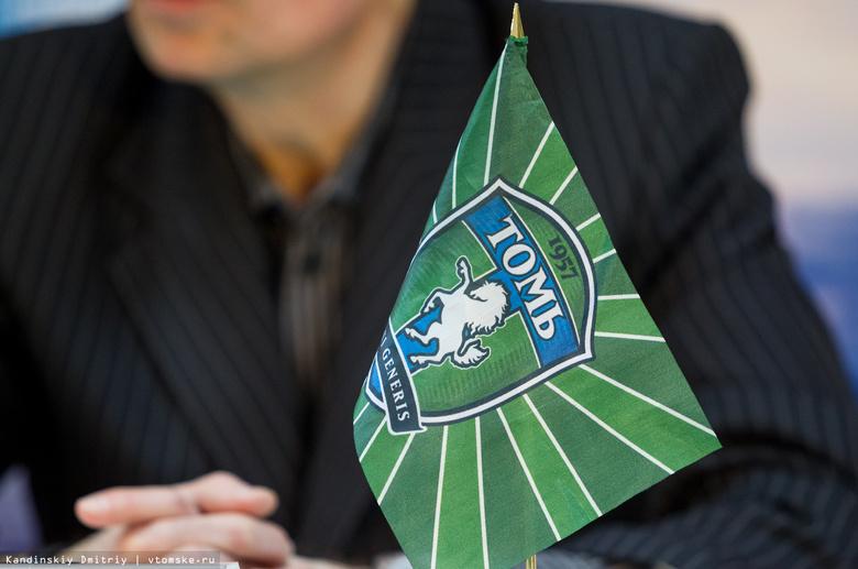 Нападающий ФК «Томь» Дмитрий Сасин продлил контракт еще на 2 года