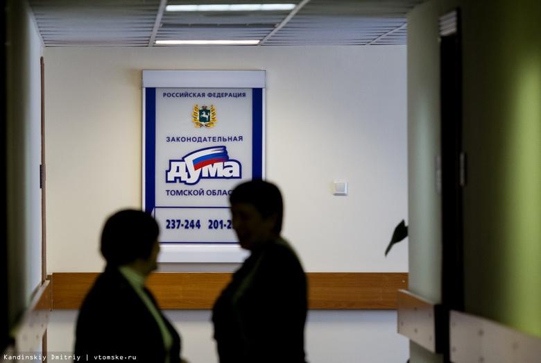 Руководителей комитетов выбрали на заседании томской облдумы