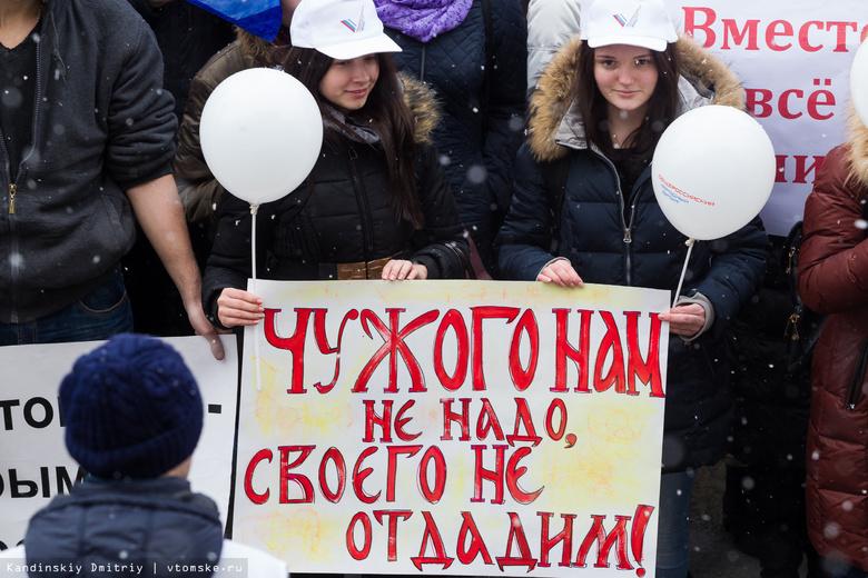Годовщину воссоединения Крыма с Россией отметят концертом в Томске