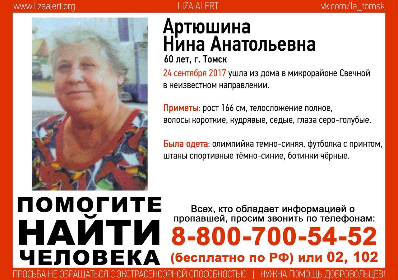 Томичей просят помочь с поиском пропавшей 60-летней женщины