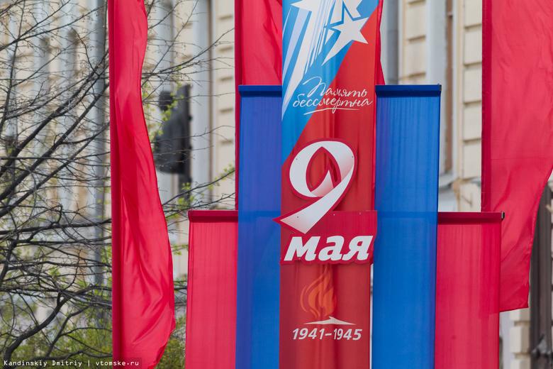 Томск вошел в топ-10 городов РФ, поставивших «Рекорд Победы»