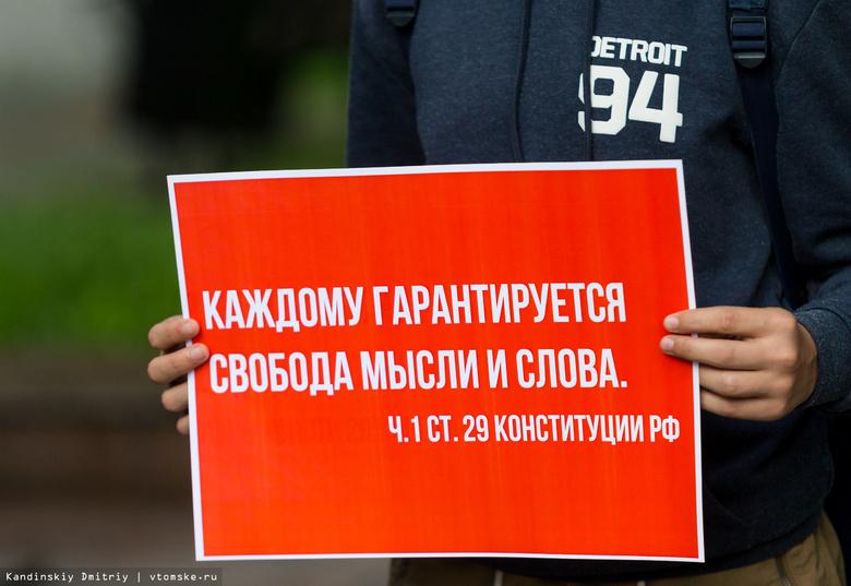Митинг против цензуры и ограничений в Интернете прошел в Томске