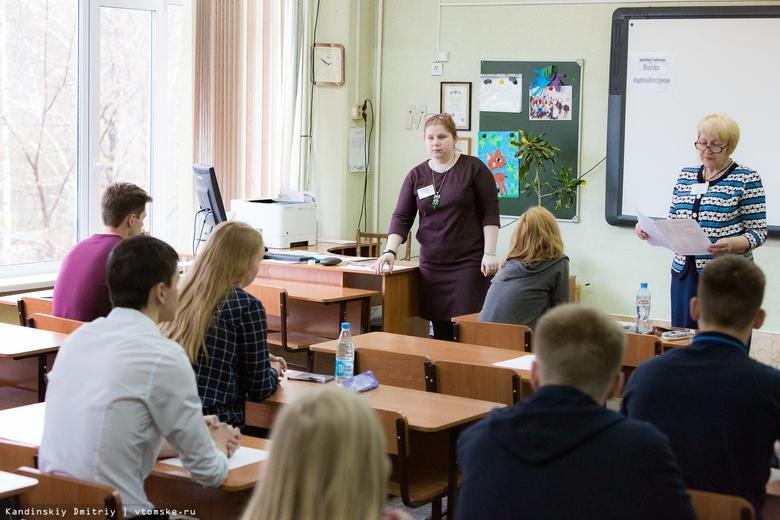 Шесть томских выпускников сдали ЕГЭ по математике на 100 баллов