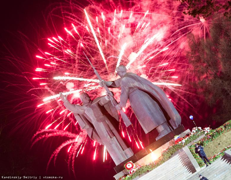 Фейерверк из 6,5 тыс залпов прогремел над Томском под песни Победы