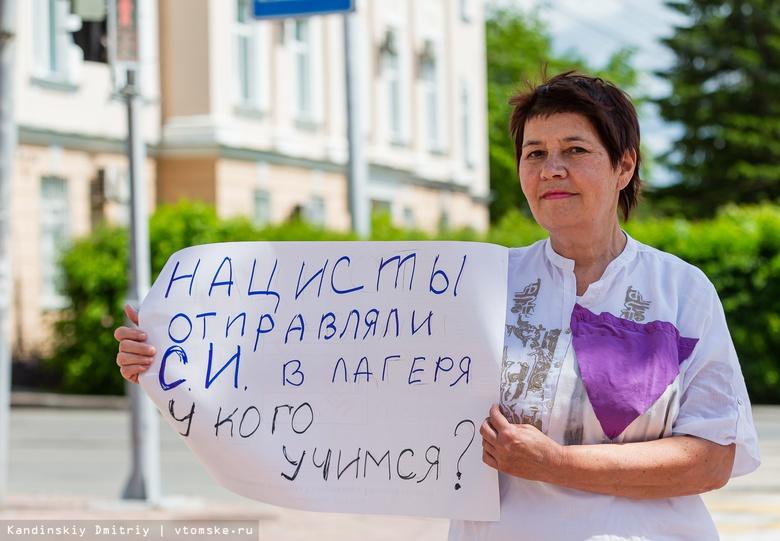 Одиночный пикет в поддержку «Свидетелей Иеговы» прошел в Томске