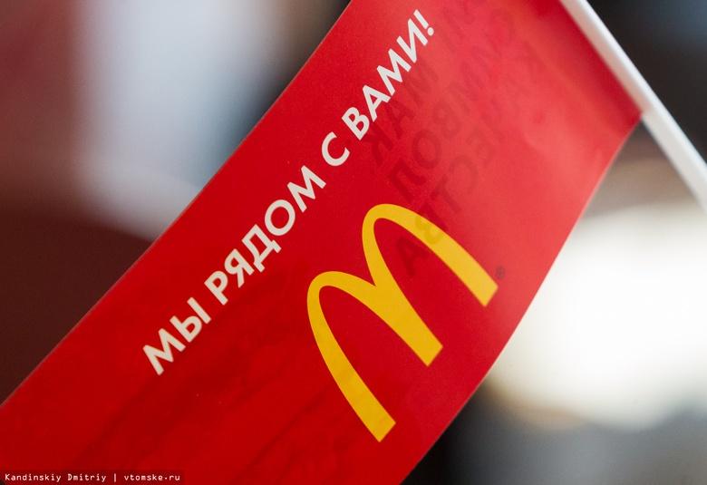 Открытие второго «Макдоналдс» в Томске откладывается