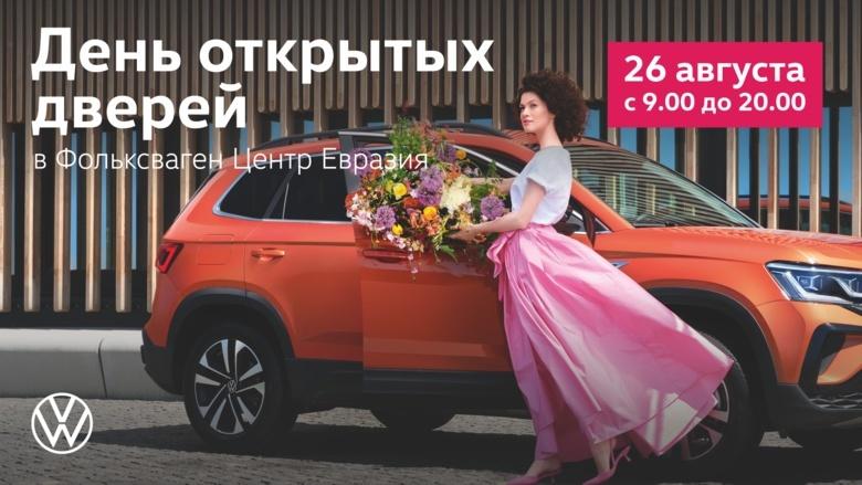 День открытых дверей в «Фольксваген Центр Евразия»