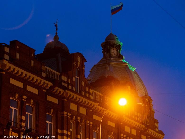 Тушите свет: Томск вновь присоединился к акции «Час Земли»
