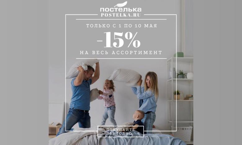 Распродажа в Томске: скидка 15% на все в магазине «Постелька»