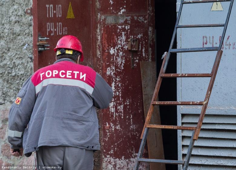 Более 100 домов в Томске и поселках Каштак и Киргизка обесточат в понедельник
