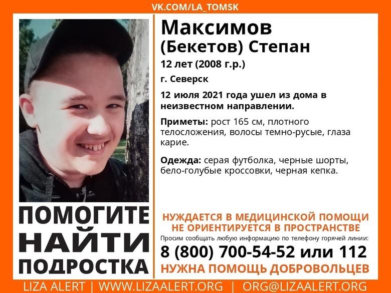В Северске пропал 12-летний мальчик (обновлено)