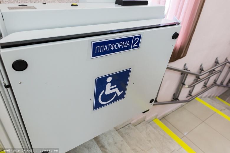Томичам по телефону ответят на вопросы об установлении инвалидности