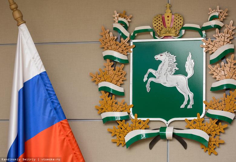 Томская область получит 4,1 млрд в 2018г на выравнивание бюджетной обеспеченности