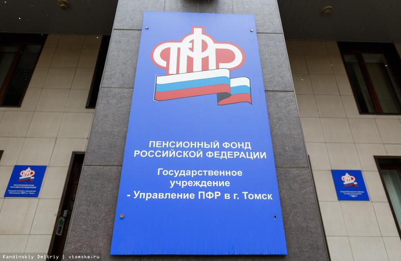 ПФР передал здание на Кооперативном томскому НИМЦ