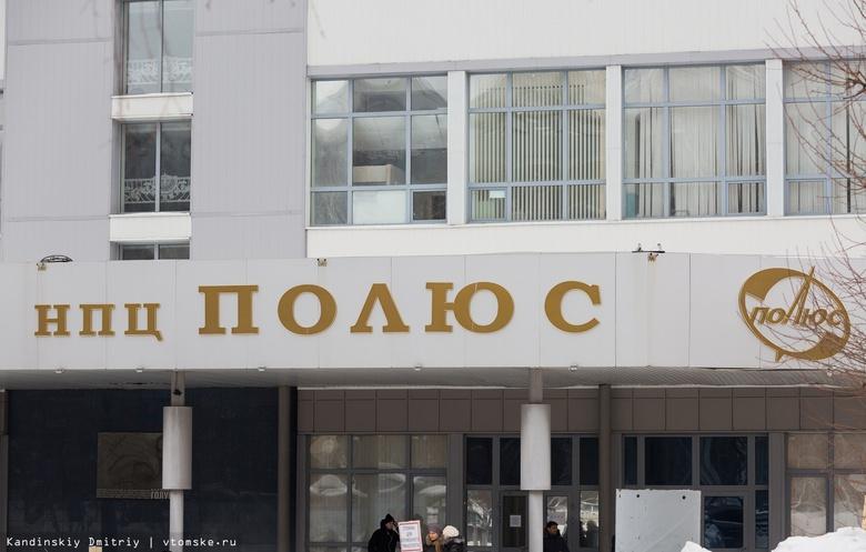 Прокуратура: томский НПЦ «Полюс» нарушил условия контракта с Роскосмосом