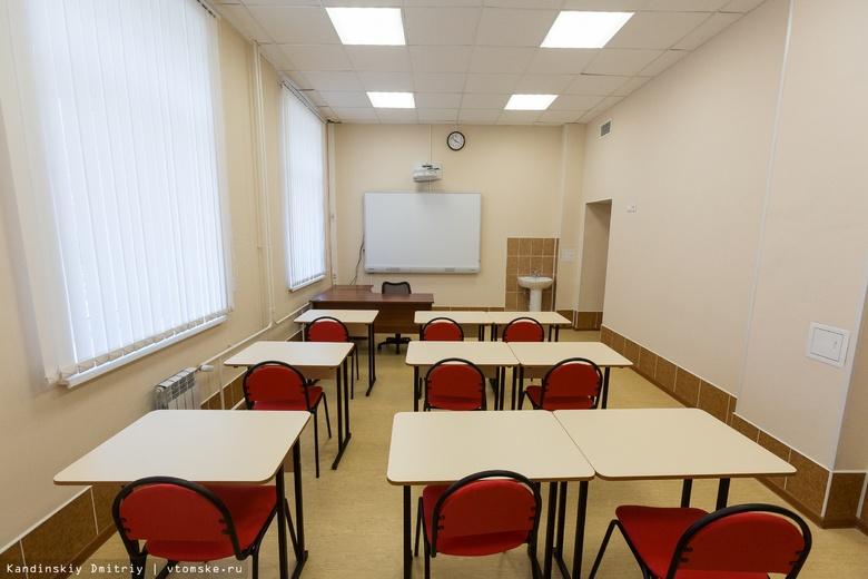 Власти Томской области объяснили порядок свободного посещения школ