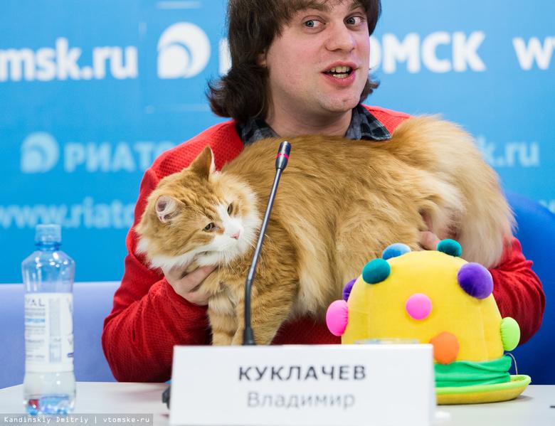 Владимир Куклачев в Томске: об отношениях с четвероногими и коте Буслае