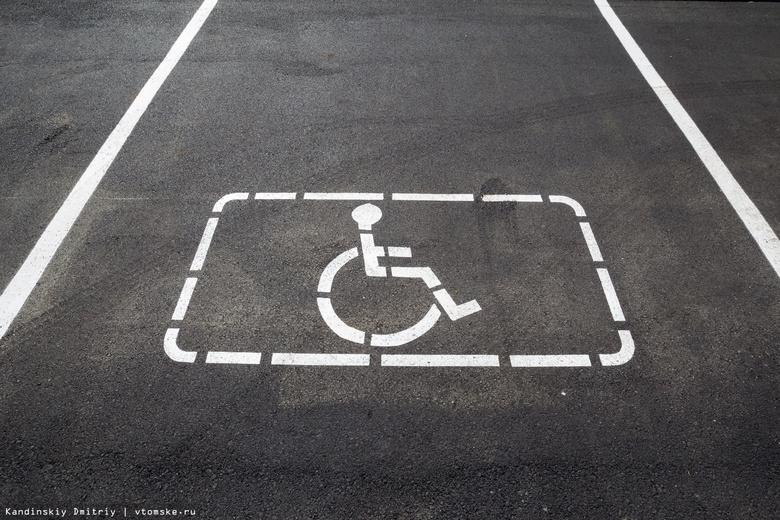 Около 130 инвалидов нашли работу через томскую службу занятости с начала года