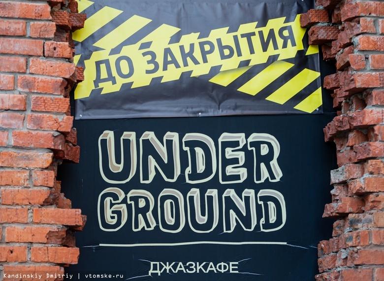 Пока, Underground