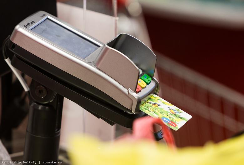 Исследование: более 50% покупок томичи оплачивают банковскими картами