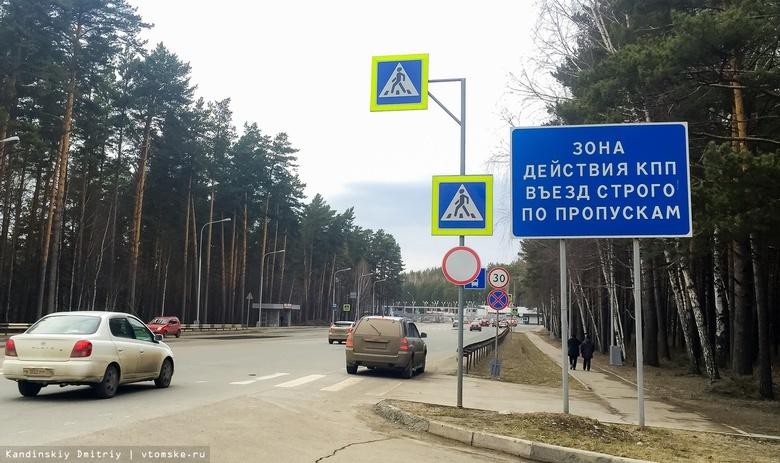 Власти Северска изменили правила въезда и выезда в ЗАТО