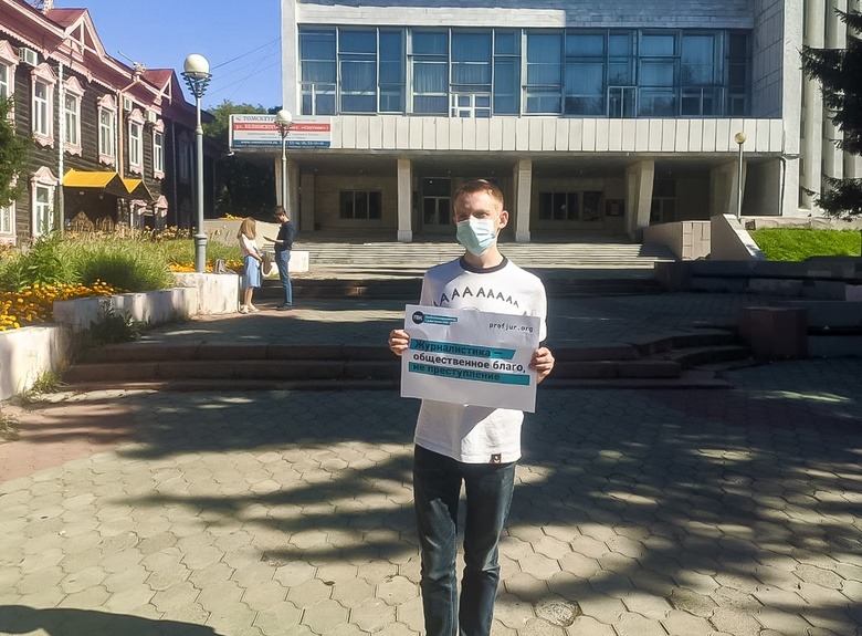 Пикеты в поддержку независимой журналистики прошли в Томске